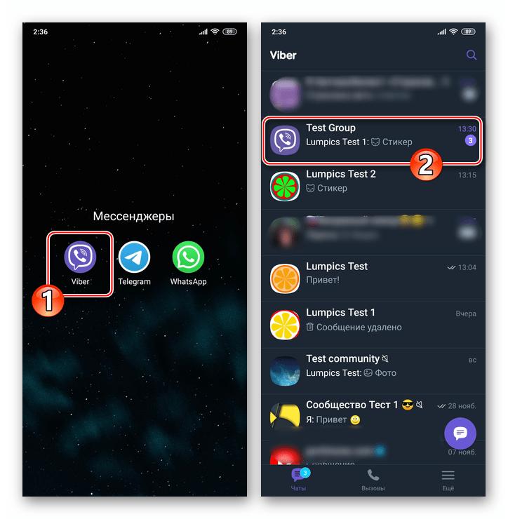 Viber для Android, открыв мессенджер, перейдя в группу, в которой пользователь удален из Контактов
