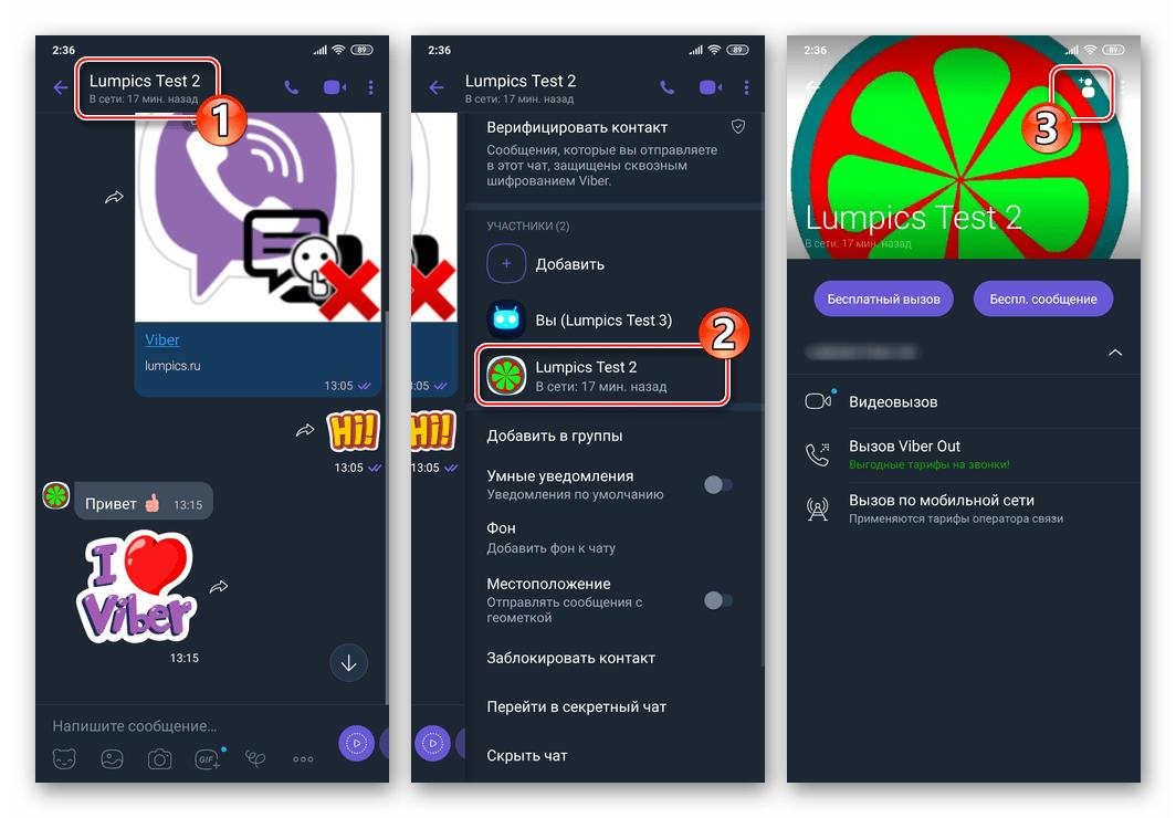 Viber для Android с отображением номера телефона собеседника в чате и сохранением его в Контактах мессенджера