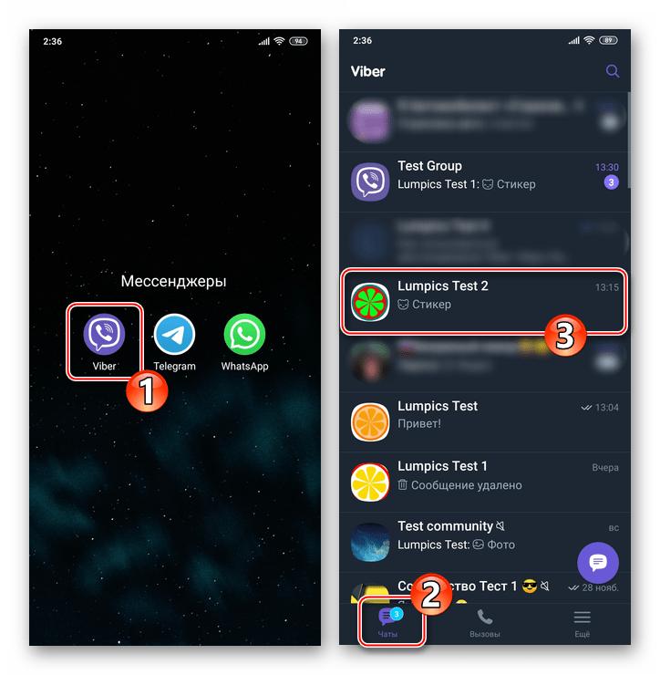 Viber для Android запускает мессенджер, заходим в чат с удаленным из контактов пользователем